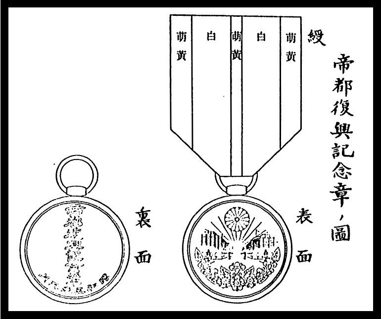 La médaille de la reconstruction de Tokyo 1930 : Aoiioo11