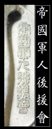 Le badge du corbeau à trois pattes de la société d'entraide au soldat WWII : Badge_10
