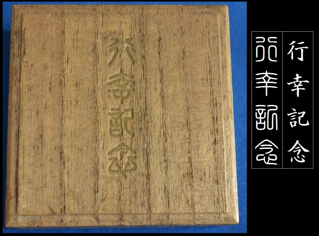 Lire une médaille japonaise, un exercice passionnant Euo_a10