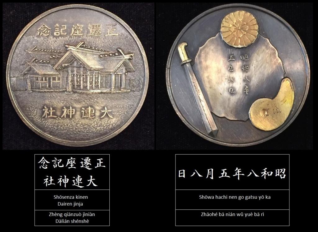 La médaille commémorative de l'érection du 1er temple Shintoïste en Manchourie  Iae_ii11