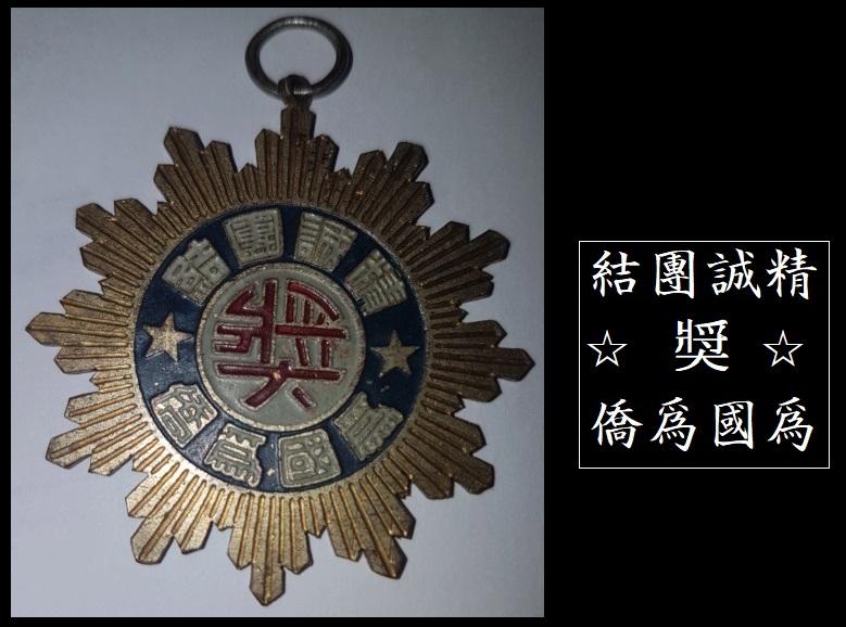 Médailles  japonaise ou chinoise ou .... Iaooca10