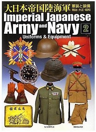 Uniformes japonais Imperi10