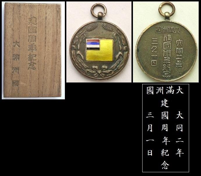 Pu Yi régent puis empereur du Manchukuo... les médailles associées : Ioooai10