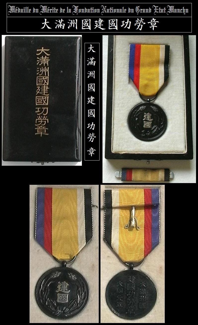 Pu Yi régent puis empereur du Manchukuo... les médailles associées : Iooooo10