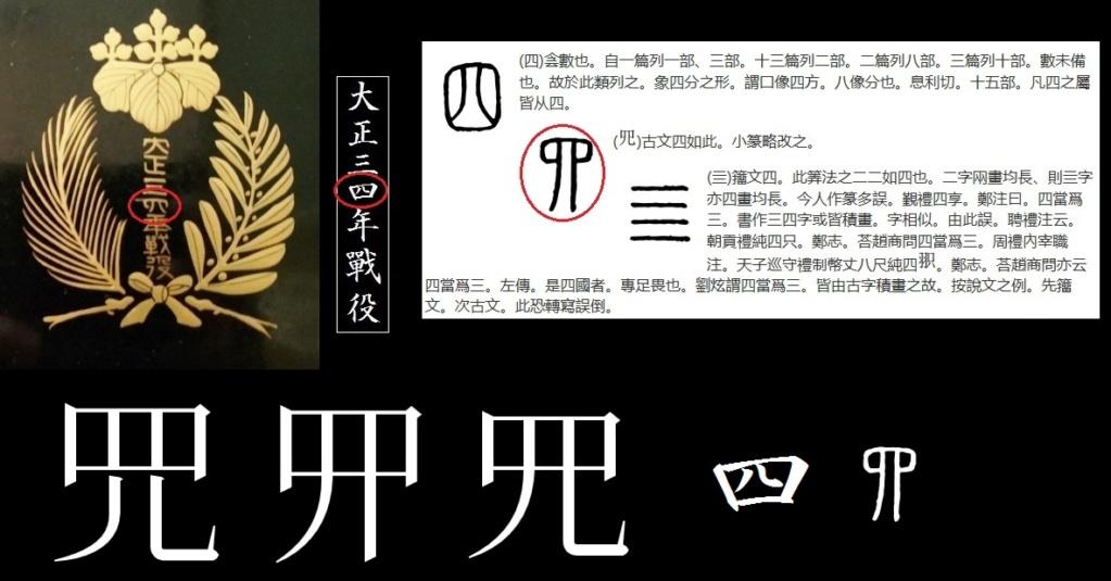 Les boites-écrin pour diplômes en bois laqué sous les 3 empereurs :  Meiji, Tais Iyeoay10