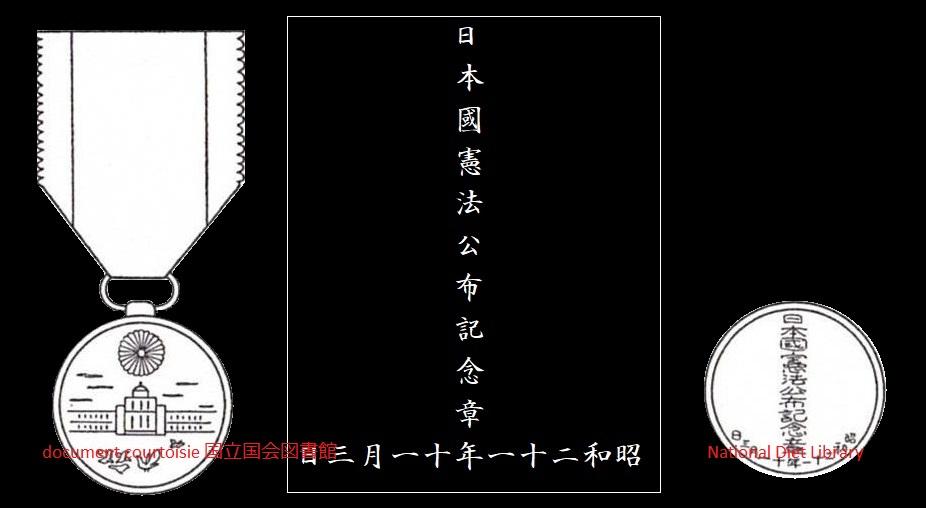 Médaille commémorative de la promulgation de la Constitution du Japon - Shōwa 26 Iyoaza10