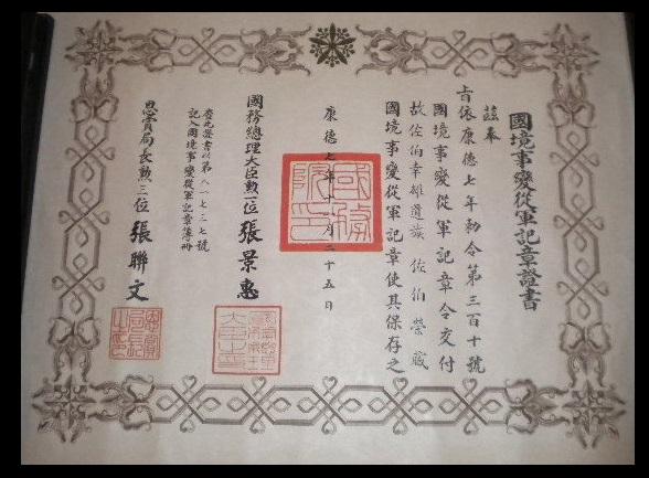 La médaille de guerre de l'incident Nomonhan (Khakin Gol)  avec la Russie 1939 Manchu10