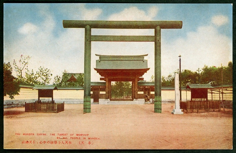 La médaille commémorative de l'érection du 1er temple Shintoïste en Manchourie  Mukden10