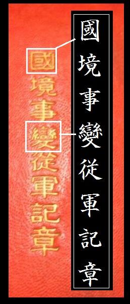 La médaille de guerre de l'incident Nomonhan (Khakin Gol)  avec la Russie 1939 Oeaoyo10