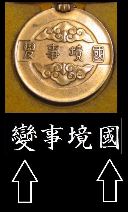 La médaille de guerre de l'incident Nomonhan (Khakin Gol)  avec la Russie 1939 Oeaoyo11
