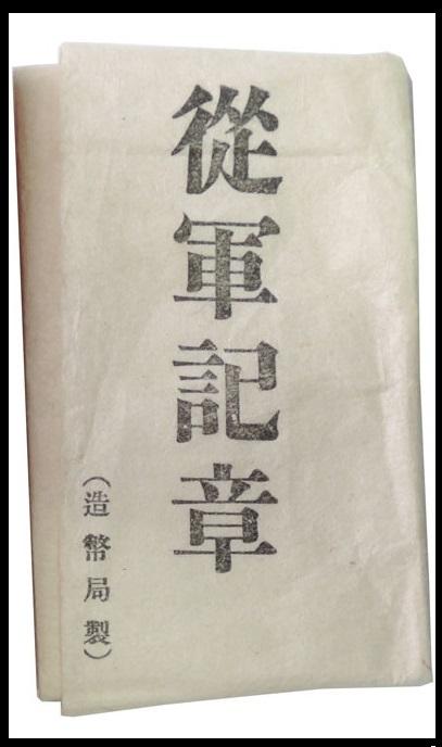 La médaille de guerre de l'incident Nomonhan (Khakin Gol)  avec la Russie 1939 Oeaoyo12