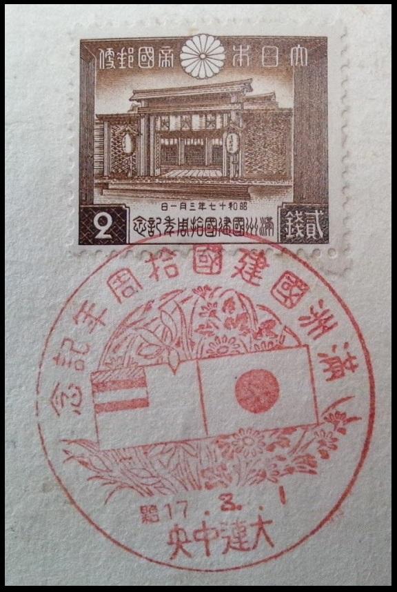 La médaille commémorative de l'érection du 1er temple Shintoïste en Manchourie  Oi_c211