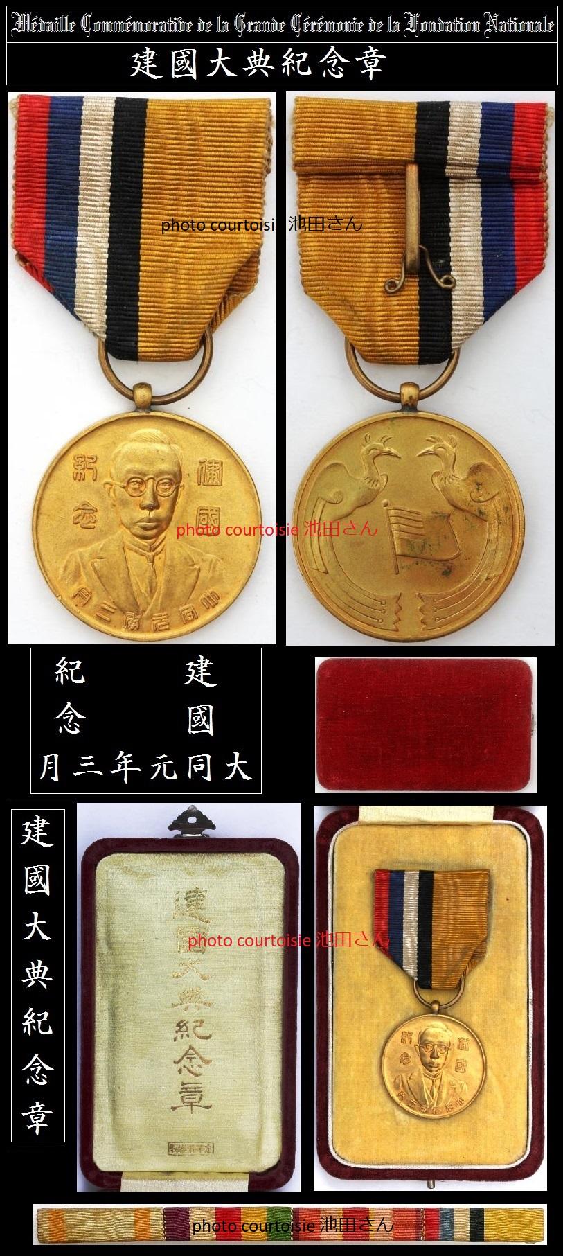 Pu Yi régent puis empereur du Manchukuo... les médailles associées : Oiaaoe10