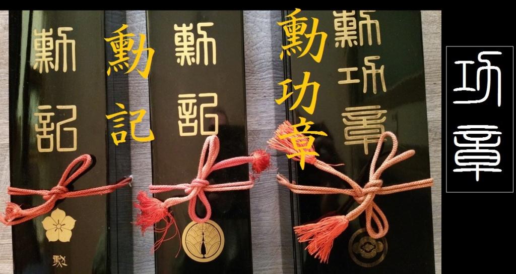 Les boites-écrin pour diplômes en bois laqué sous les 3 empereurs :  Meiji, Tais Oo_ooo10