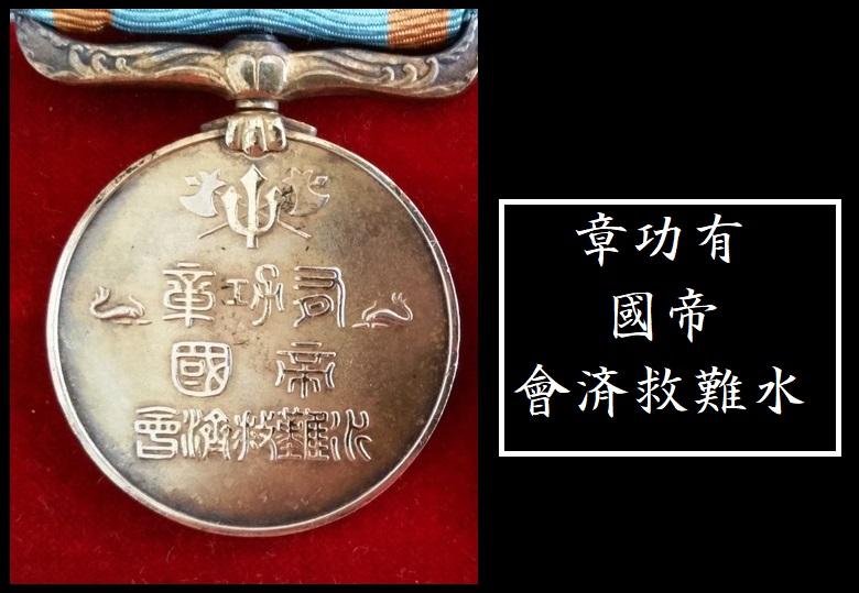 La médaille d'or impériale de sauvetage en mer WW2 : Oooeoe10