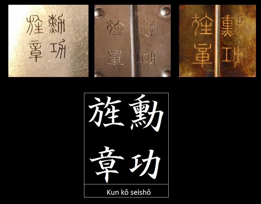 """Empire du Manchukuo, ordre des piliers de l'état   """"満 州 国 柱 國 章"""" Oouoe_10"""