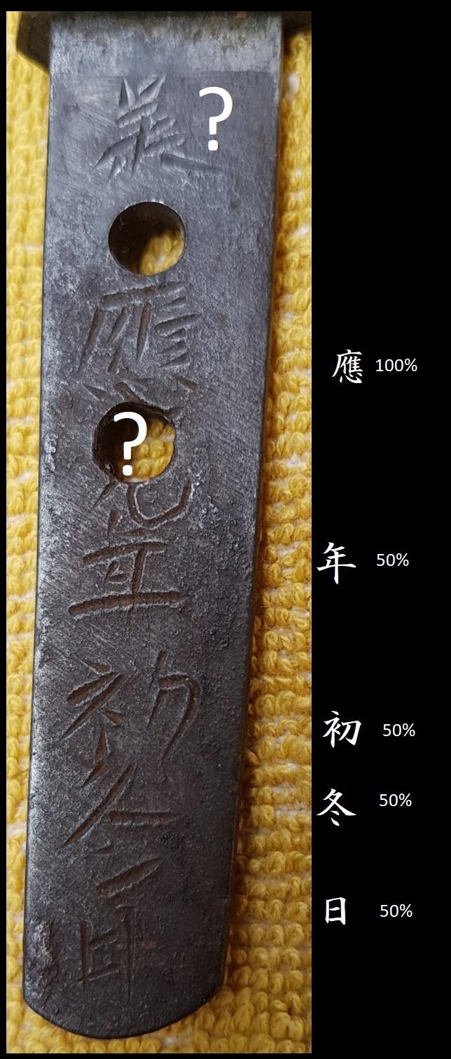 tanto japonais ancien pour les specialistes Sessho12