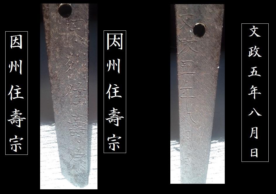 Sabre japonais 1900-1945 état !?!! Ssaoii10