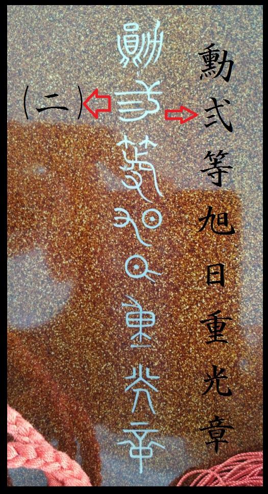 Les 2ème classe du soleil levant et du trésor sacré en écrins Tamatebako Myiaké Tamate10