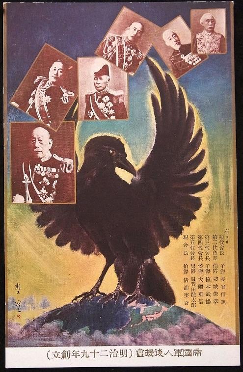 Le badge du corbeau à trois pattes de la société d'entraide au soldat WWII : Three_10