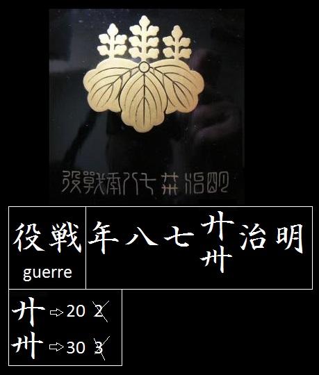 Les boites-écrin pour diplômes en bois laqué sous les 3 empereurs :  Meiji, Tais Uuaaao11