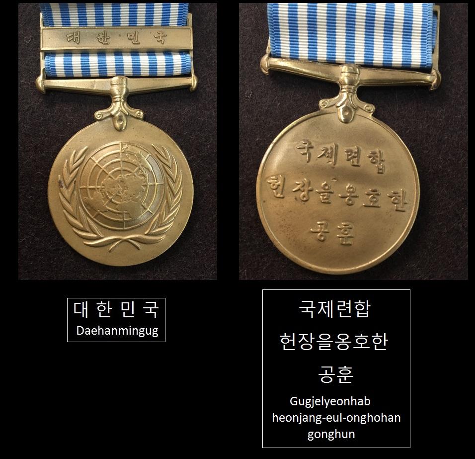 Médailles de la guerre de Corée Yeeozo10