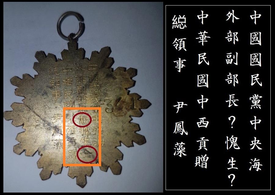 Médailles  japonaise ou chinoise ou .... Yoooyi10