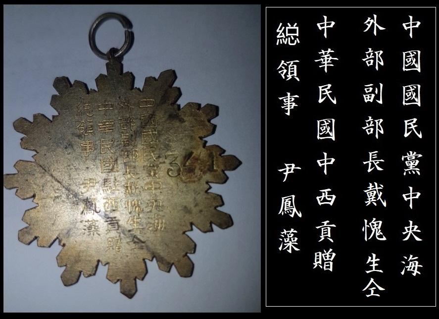 Médailles  japonaise ou chinoise ou .... Yoooyi11