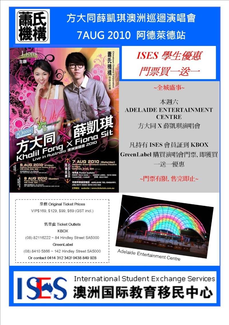 Khalil Fong & Fiona Sit Concert - Special Promotion Khalil10