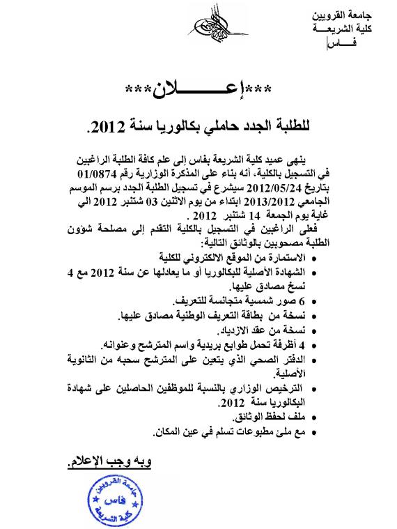 كلية الشريعة بفاس : افتتاح عملية التسجيل للطلبة الجدد للموسم 2012-2013 Charfe10