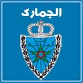 منتدى بريس المغرب - الوظيفة المغرب - الأمن الوطني - الشرطة المغربية Douane10