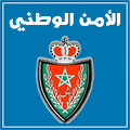 منتدى بريس المغرب - الوظيفة المغرب - الأمن الوطني - الشرطة المغربية Police10