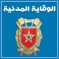 منتدى بريس المغرب - الوظيفة المغرب - الأمن الوطني - الشرطة المغربية Protec10