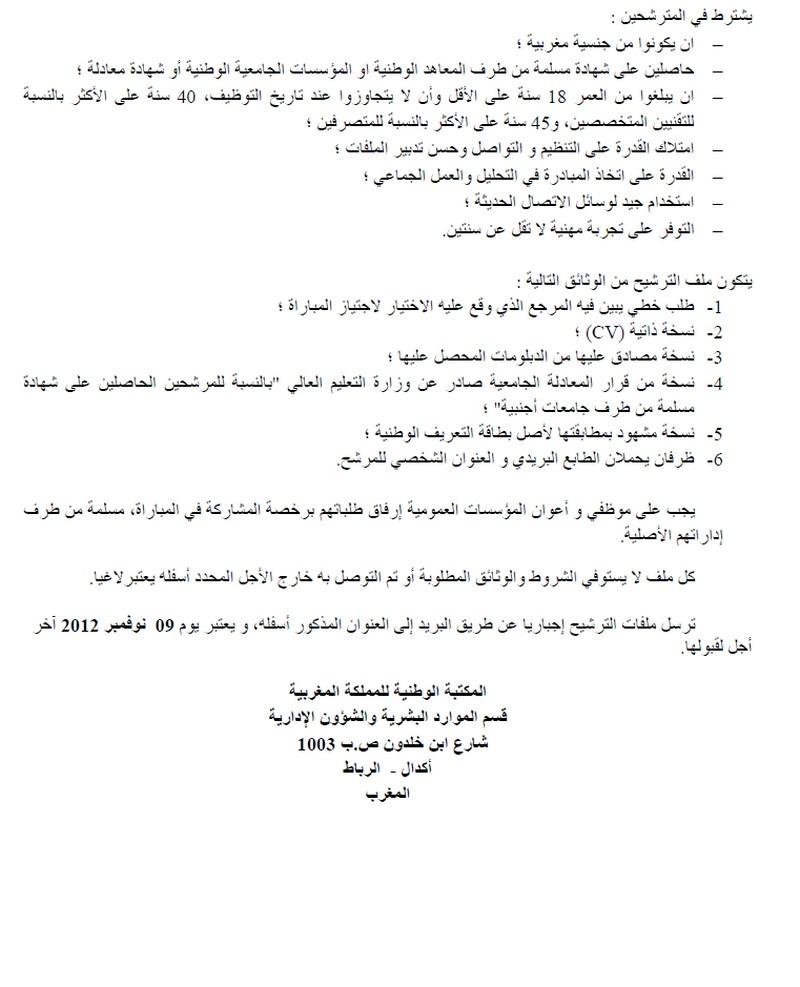 المكتبة الوطنية للمملكة المغربية: مباريات لتوظيف متصرفين اثنين من الدرجة الثانية و 4 متصرفين من الدرجة الثالثة و 8 تقنيين متخصصين. آخر أجل هو 09 نونبر  T210