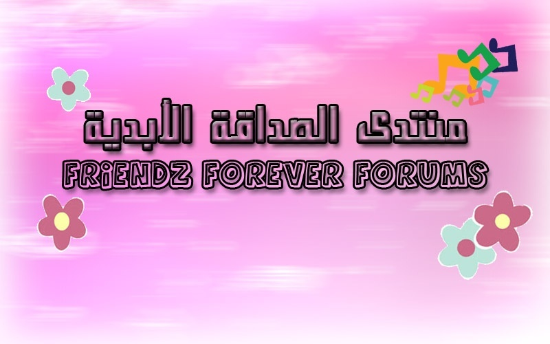 منتديات الأصدقاء للأبد - Friendz 4 ever