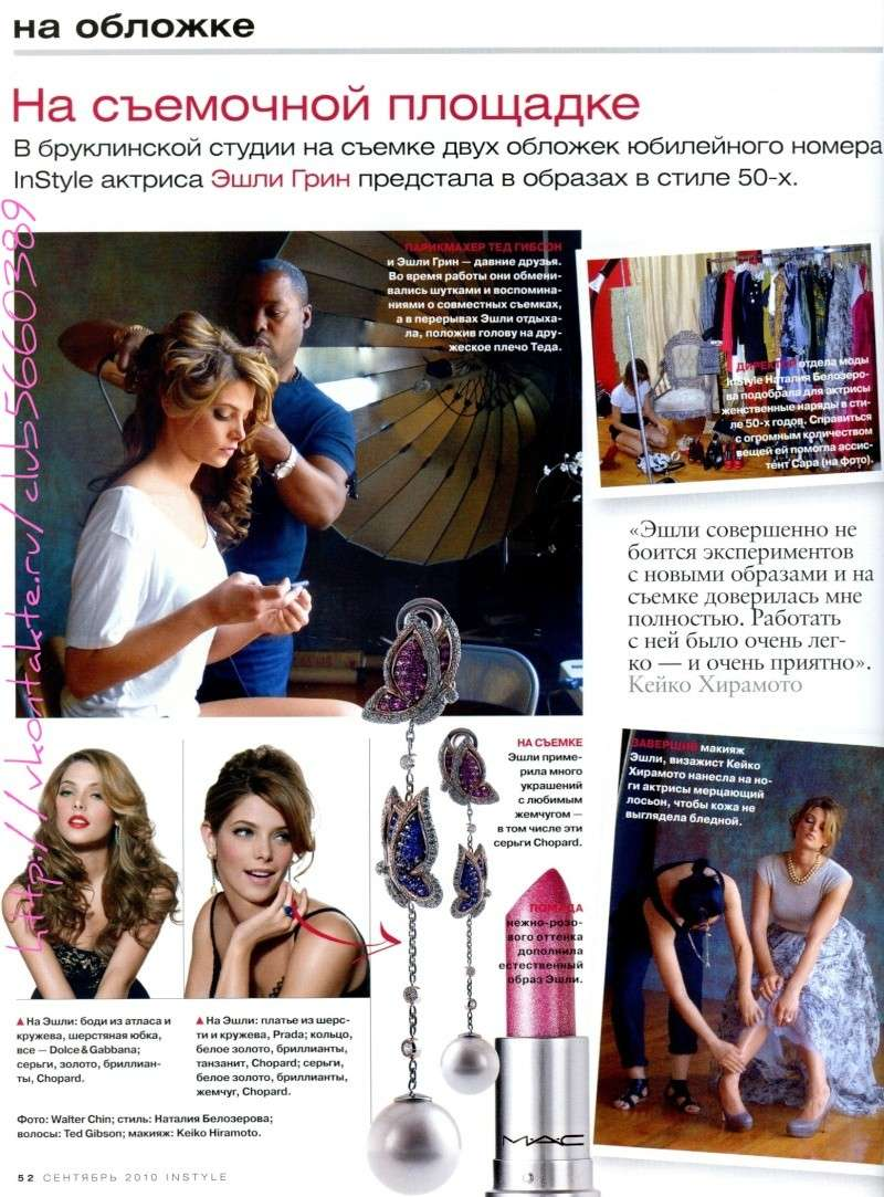 InStyle Russe (Septembre 2010) 00017h10