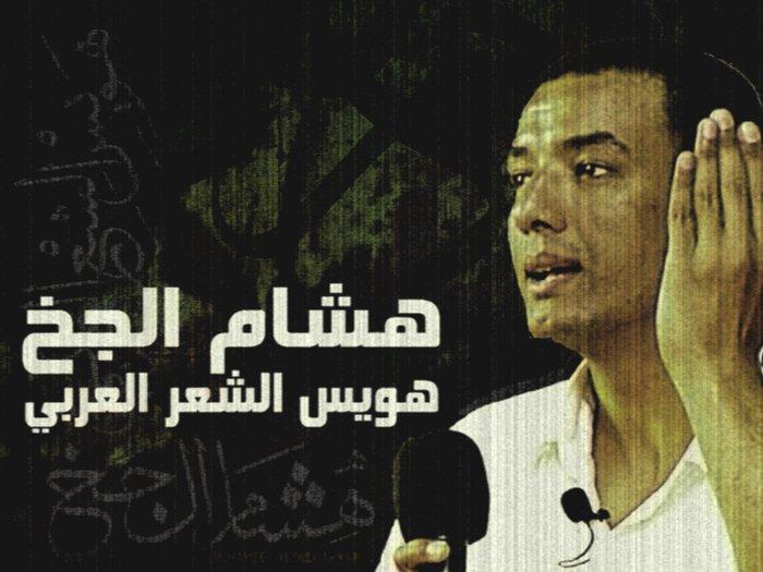 قصيدة التأشيرة لـ هشام الجخ جامدة جداً  - فيديو مباشر مشاهدة اون لاين  Uoou_o10
