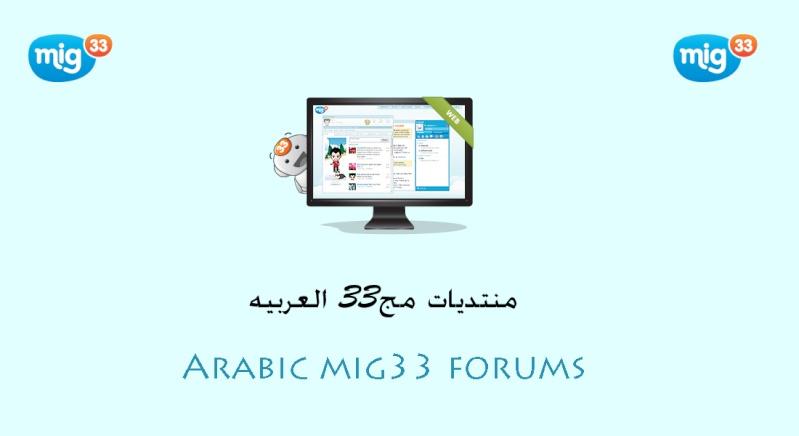 منتـديات مج33 العربيه