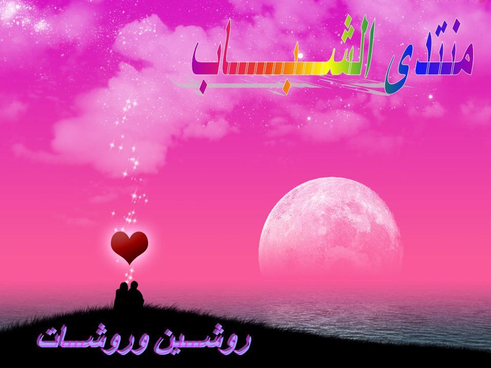 منتدى الشـــــــــــــــباب