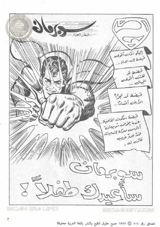 انفراد :: تحميل قصص سوبر مان المميزة القديمة .بصيغة pdf Y1p50x14