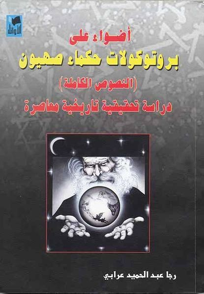 Conflit israélo-arabe et la cause palestinienne - Page 2 Editio10