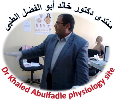 منتدى دكتور خالد أبو الفضل الطبى