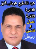 أسماء مرشحي مجلس الشعب في جميع دوائر الجمهورية2010 Ooo_ou15