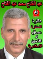 أسماء مرشحي مجلس الشعب في جميع دوائر الجمهورية2010 Ooo_ou17