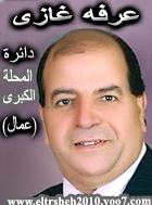 أسماء مرشحي مجلس الشعب في جميع دوائر الجمهورية2010 Oouo_o13
