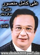 منتدى الاستاذ / على كامل منصور المرشح لمجلس الشعب 2010 دائرة مركز وبندر دمياط (فئات)