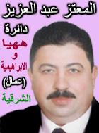 أسماء مرشحي مجلس الشعب في جميع دوائر الجمهورية2010 Ouuooo10