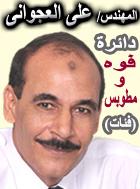 أسماء مرشحي مجلس الشعب في جميع دوائر الجمهورية2010 Ouuuuo10