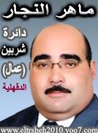 أسماء مرشحي مجلس الشعب في جميع دوائر الجمهورية2010 Uouo_o14
