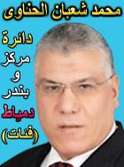 أسماء مرشحي مجلس الشعب في جميع دوائر الجمهورية2010 Uouo_o16